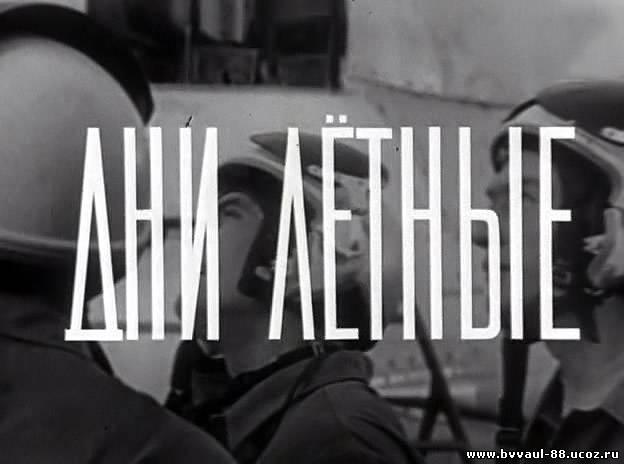 Přistání v mlze (1965)