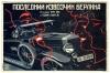 ruský filmový plakát, autor: Josif Vasiljevič Gerasimovič
