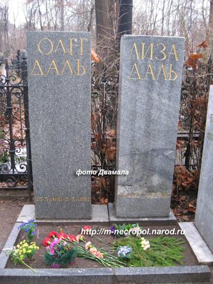 Олег Даль биография, фото, личная жизнь