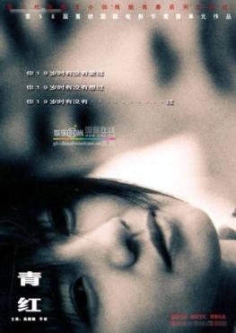 Šanghajské sny (2005)