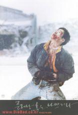Smrtonosná pěst (2000)