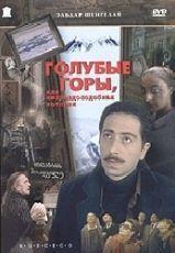 Blankytné hory aneb nepravděpodobný příběh (1984)