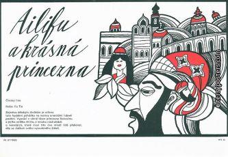 Ailifu a krásná princezna (1981)