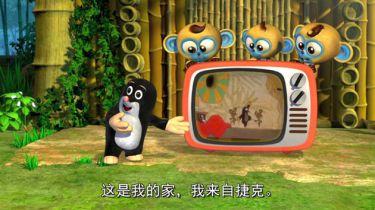 Krtek a Panda (2016) [TV seriál]