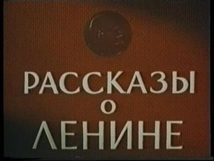 Povídky o Leninovi (1957)