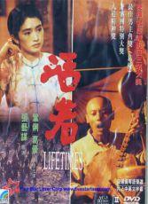 Žít! (1994)