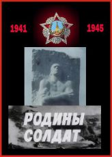 Voják vlasti (1975)
