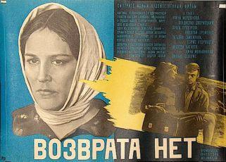 Není návratu (1973)
