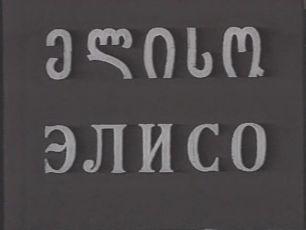 Eliso (1928)