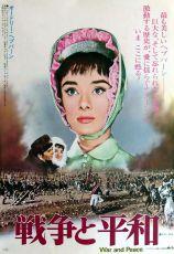 Vojna a mír (1956)