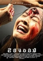 Voodoo: Umění ďábla 2 (Long khong)