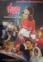 Vyšší škola strachu (Return to Horror High)