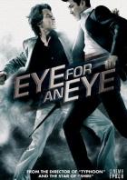 Oko za oko (Noon-e-neun noon I-e-neun i)