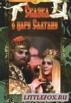Pohádka o caru Saltánovi (Skazka o care Saltaně)