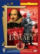 Hamlet (Гамлет)