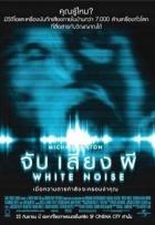 Hlas smrti (White Noise)