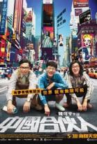 Americký sen vČíne (Zhong Guo He Huo Ren)