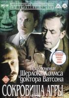 Dobrodružství Sherlocka Holmese a doktora Watsona - Poklad z Agry
