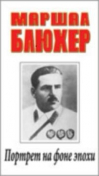 Maršál Bljucher (Maršal Bljucher. Portret na foně epochi)