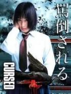 'Chô' kowai hanashi A: yami no karasu
