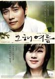Geuhae Yeoreum