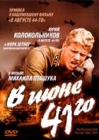 """V červnu 1941 (V ijune 41-go """"Pesnja Rozy"""")"""