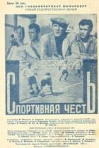 Sportivnaja česť
