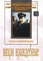 Nepriateľské tornáda  - Felix Dzeržinskij (Вихри враждебные Vichri vraždebnyje - Felix Dzeržinskij)
