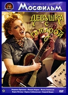 Děvče s kytarou (Devuška s gitaroj)