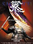 Oběť (Zhao shi gu er)