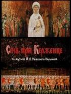 Bitva u Cherženca (Seča pri Keržence)