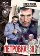 Petrovka 38 (Петровка 38)