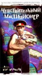Sentimentální milicionář (Čuvstvitělnyj milicioněr)