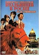 Neuvěřitelná dobrodružství Italů v Rusku (Невероятные приключения итальянцев в Ро&#1089)