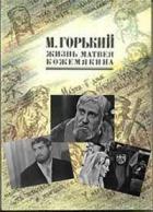Maxim Gorkij - Žizň Matveja Kožemjakina