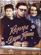 Kariéra Dimy Gorina (Kariera Dimy Gorina)