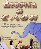 Děvočka i slon