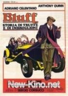Velký podvod (Bluff storia di truffe e di imbroglioni)