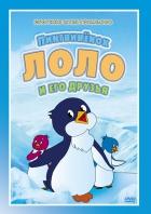 Dobrodružství tučňáků (Chiisana penguin lolo no buken)