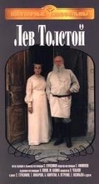 Lev Tolstoj (Лев Толстой)