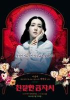 Nebohá paní Pomsta (Chinjeolhan Geum-ja ssi)