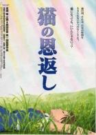 Království koček (Neko no ongaeshi)
