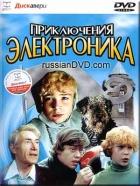 Elektronkova dobrodružství (Priklyucheniya Elektronika)