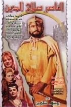 Saladin (Al Nasser Salah Ad-Din)