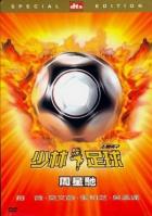 Shaolin fotbal (Siu Lam juk kau)