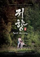 Gwi-hyang