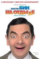Prázdniny pana Beana (Mr. Bean's Holiday)