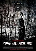 Případ Kim Bok-nam (Kim-bok-nam Sal-in-sa-eui Jeon-mal)