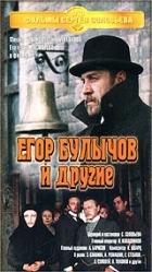 Jegor Bulyčev a ti druzí (Егор Булычов и другие)