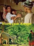 Ivan, Amirův syn